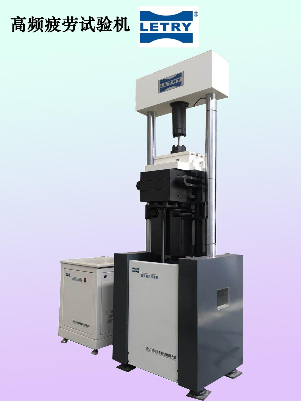 微机控制电液伺服高频疲劳试验机